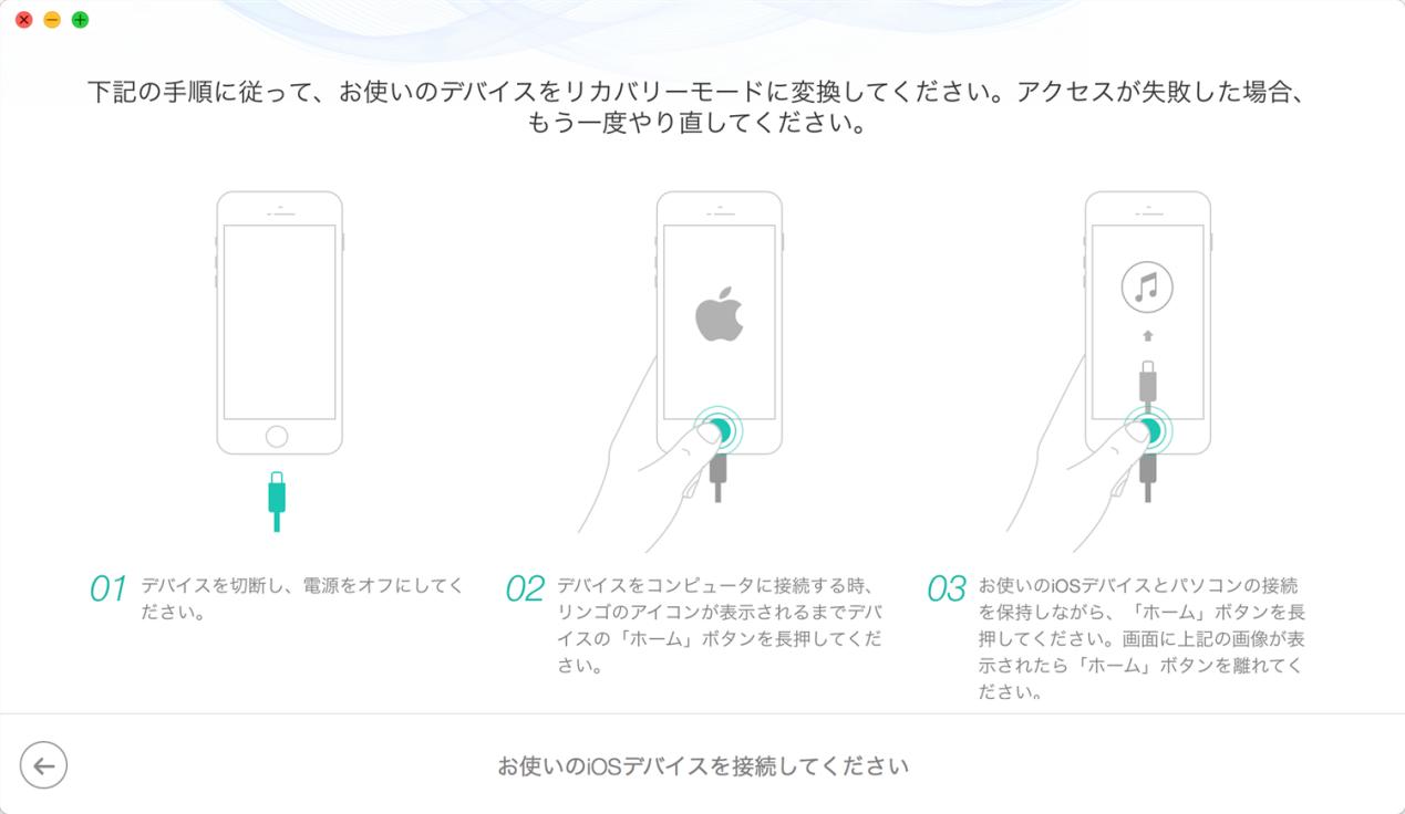 iPhone Xの画面がつかない時の対策-iOSシステム修復 Step 3