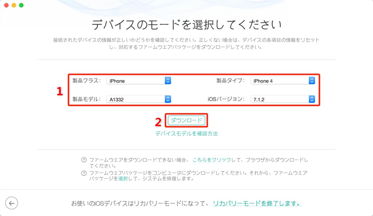 iPhone Xの画面がつかない時の対策-iOSシステム修復 Step 4