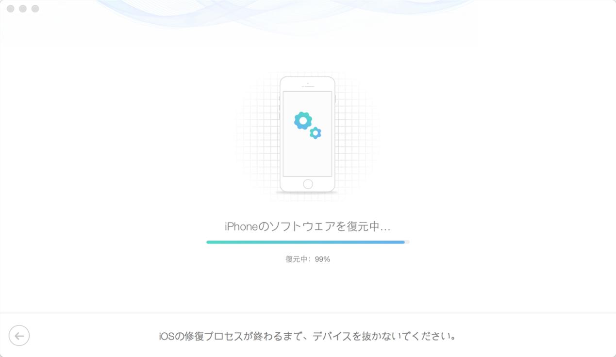 iPhone Xの画面がつかない時の対策-iOSシステム修復 Step 5