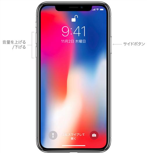 iPhone Xの電源の切り方 1-1