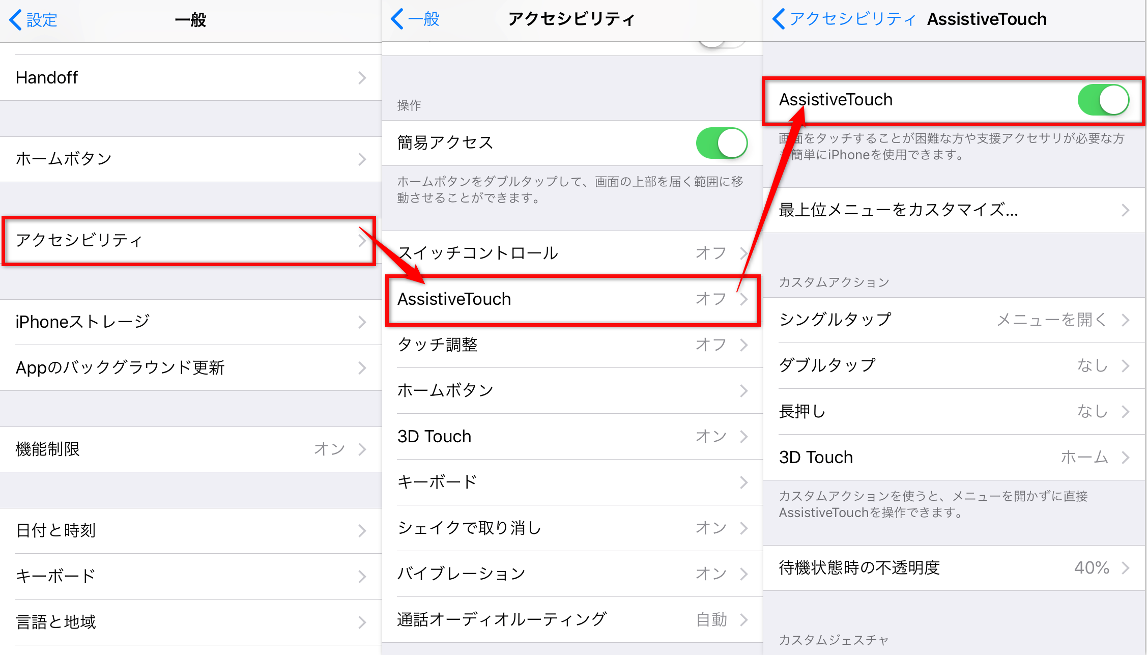 iPhone 8のホームボタンを振動しない時の原因&対処法 2
