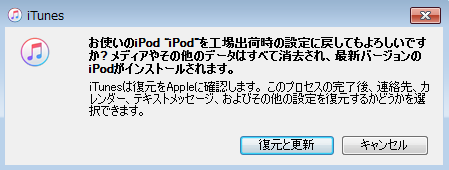 iPod touchの電源が入らない場合の対処法