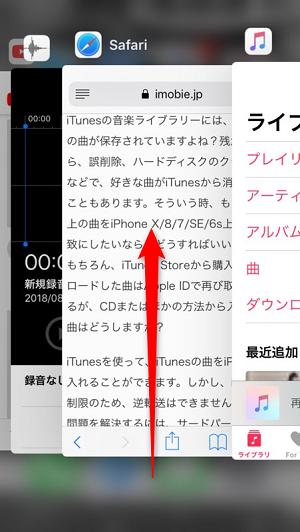 iTunesバックアップが遅い対処法その1