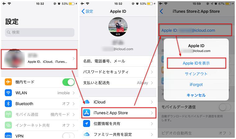 iTunesカードが使えない場合の対策 -4-1