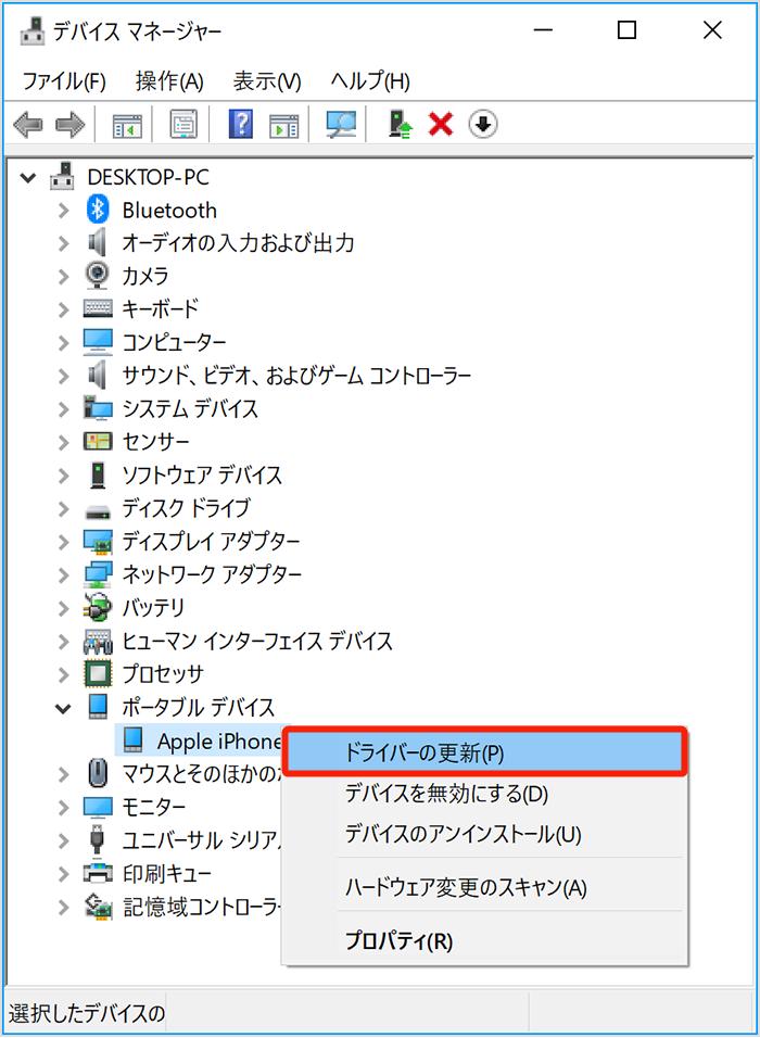 Apple Mobile Device USB Driver側の不具合