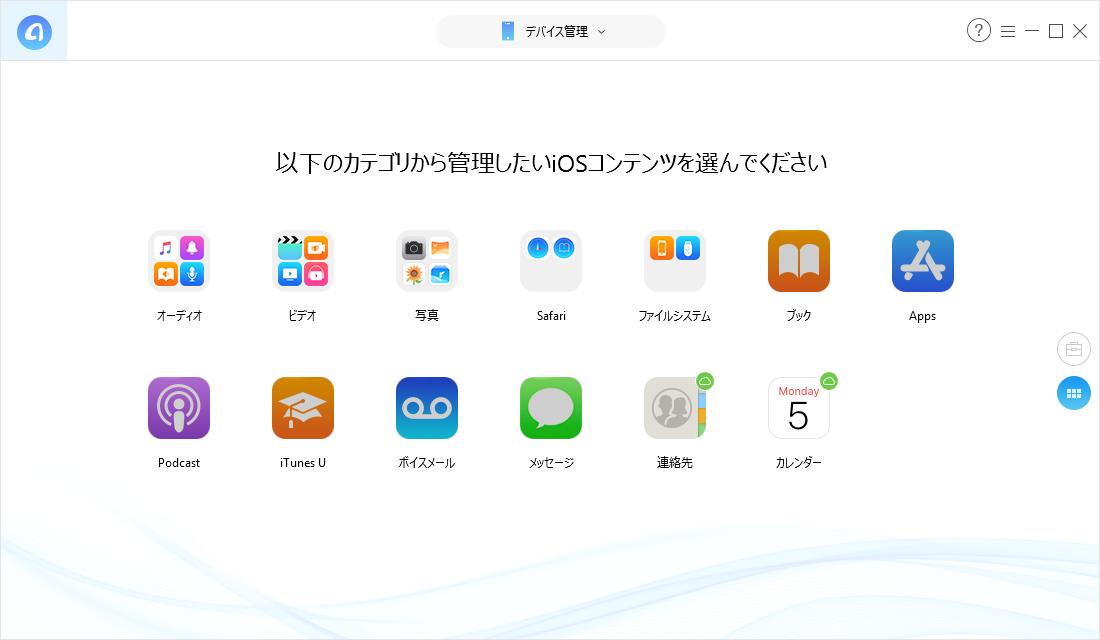 iTunesでiOS 12を認識しない不具合の解決方法