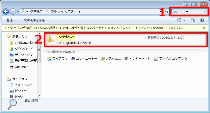 【0xE800000A】iTunesで不明なエラーが出た場合の解決策 2