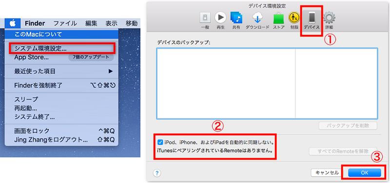 iTunesが固まる時の対処法 -2