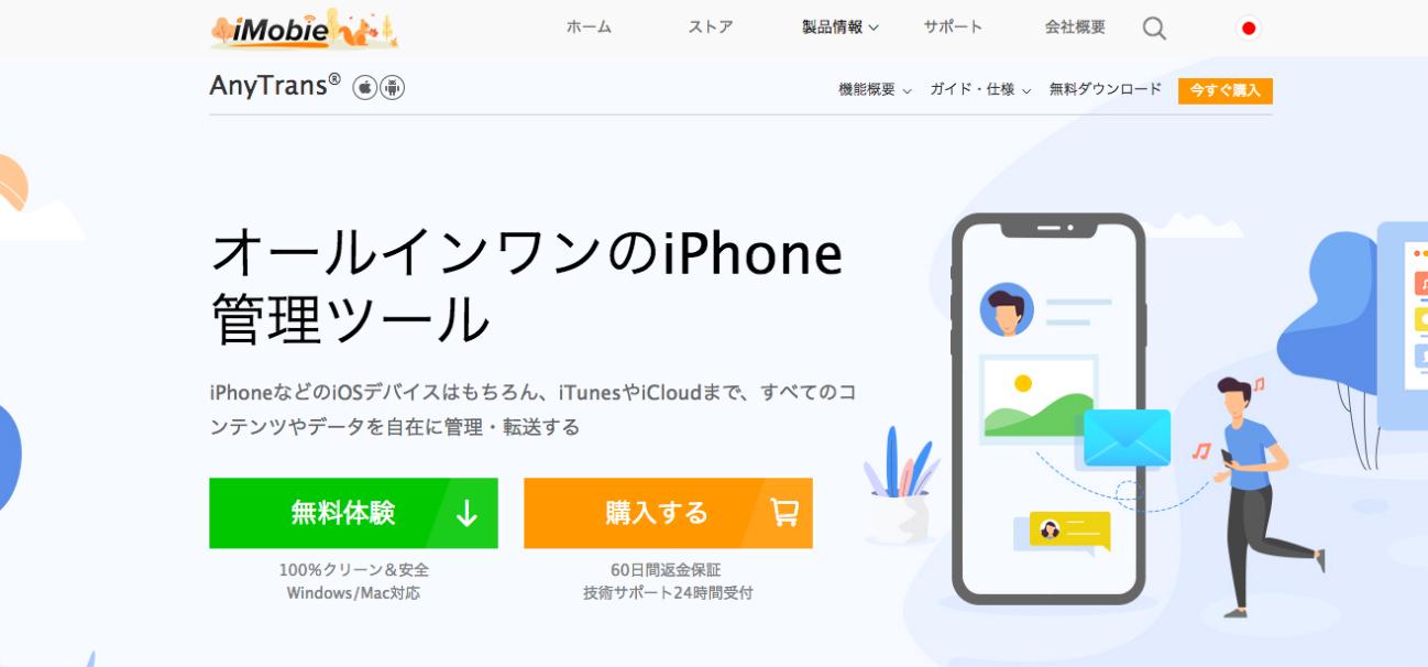 iTunesが固まる場合にデバイスをバックアップする方法 -3