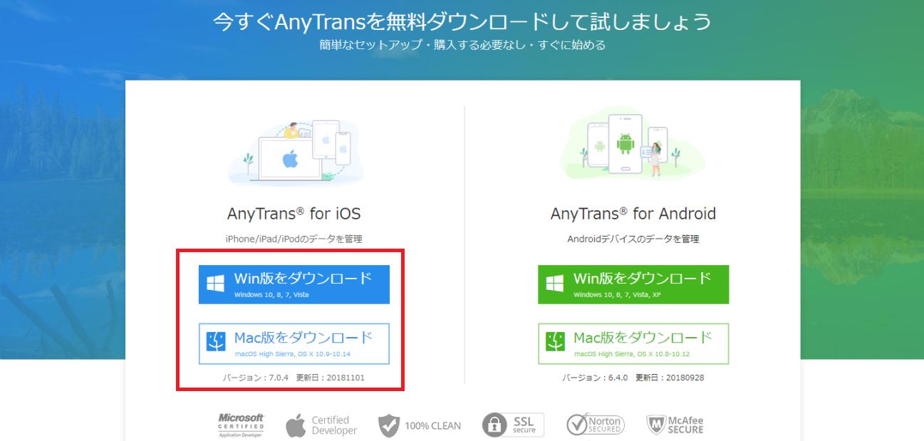 iTunesが固まる場合にデバイスをバックアップする方法 -3-1