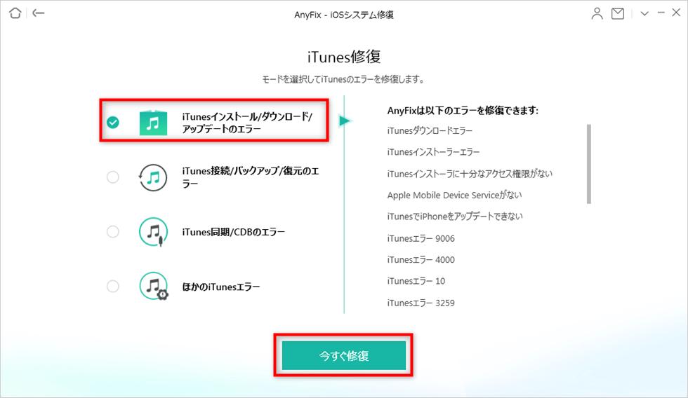 iTunesインストール/ダウンロード/アップデートのエラーを選択
