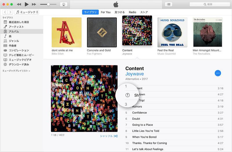 iTunesで元のファイルが見つからない場合の対処法