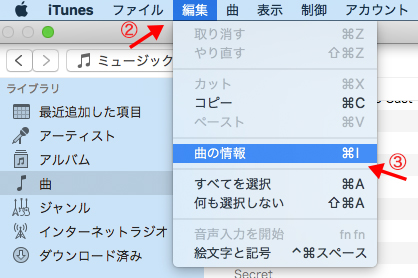 iTunesで元のファイルが見つからない場合の対処法 - 3