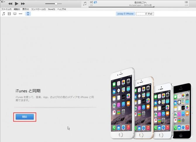 iTunesで新しいiPhoneとして設定-2 写真元:yossy-style
