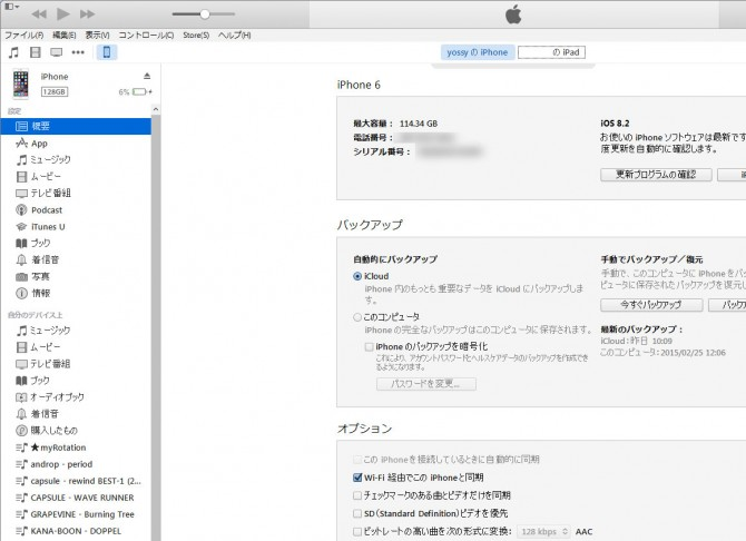 iTunesで新しいiPhoneとして設定-3 写真元:yossy-style