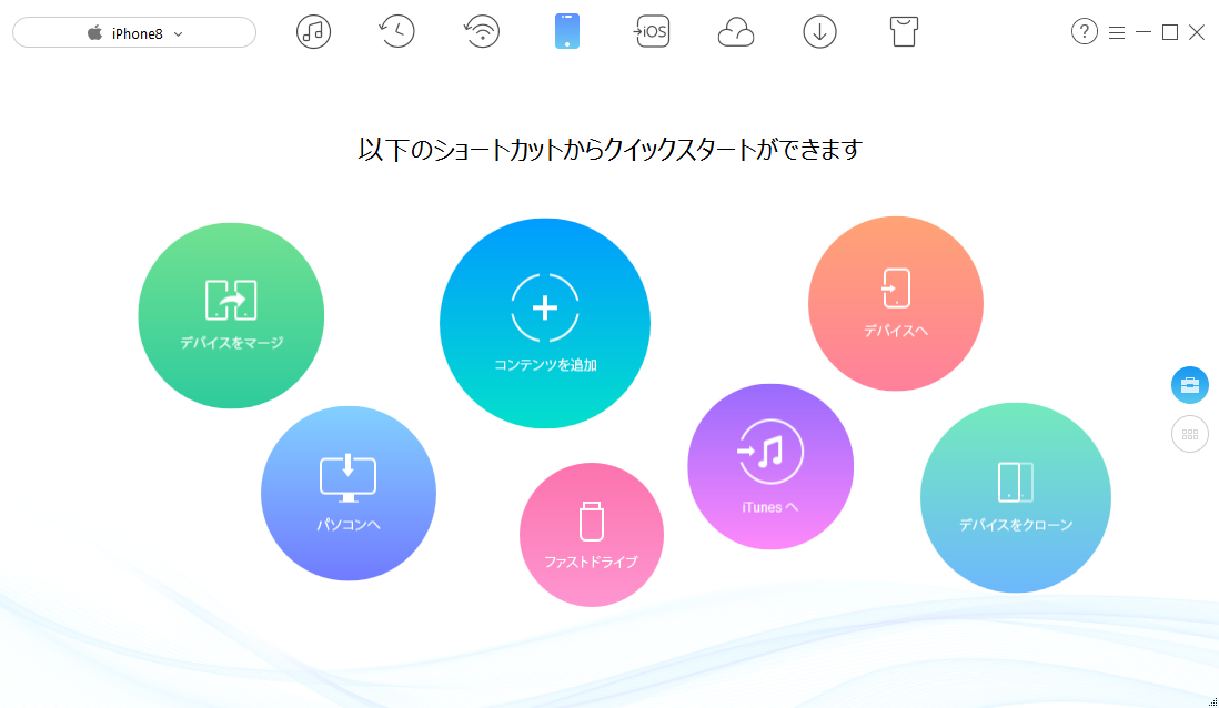 AnyTrans for iOSのインタフェース