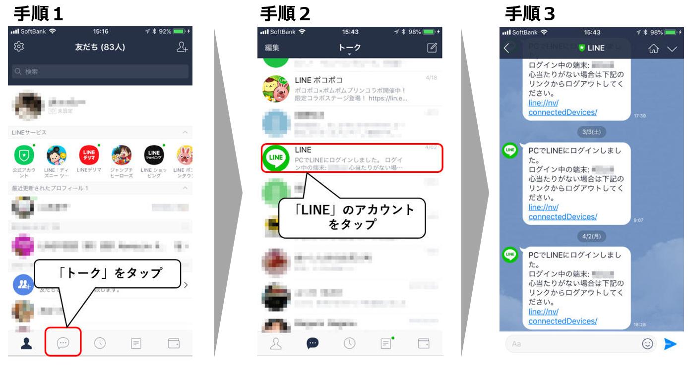 (不正ログイン)乗っ取られた場合の対処法 1写真元: blogs.mcafee.jp