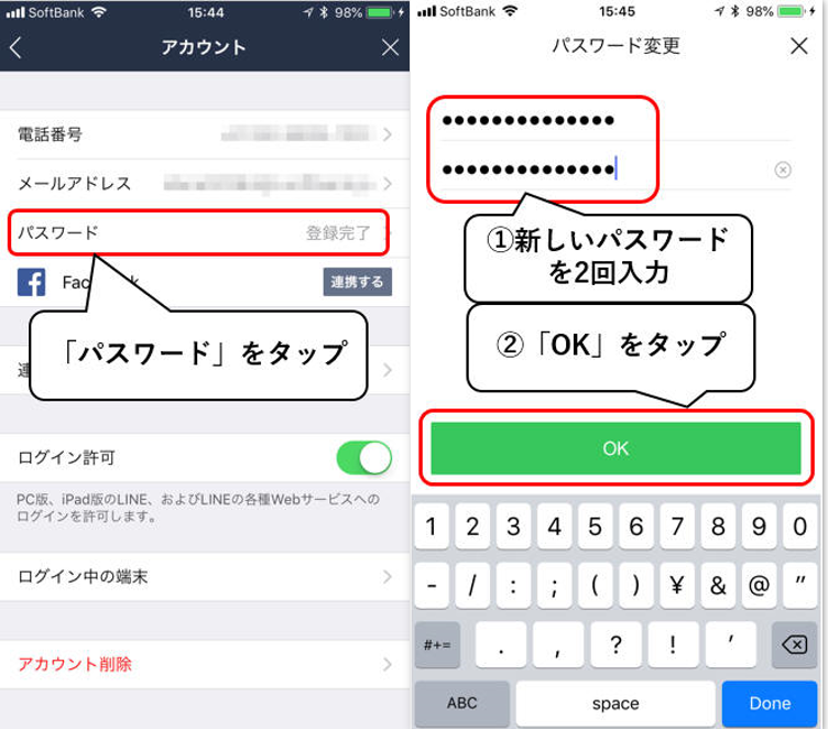 (不正ログイン)乗っ取られた場合の対処法 3写真元: blogs.mcafee.jp