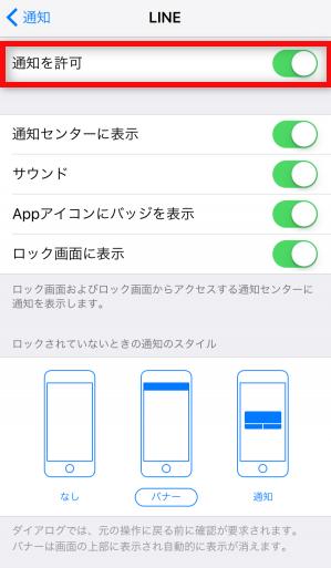 【iPhone】LINEの通知が来ない時の原因&対処法 1