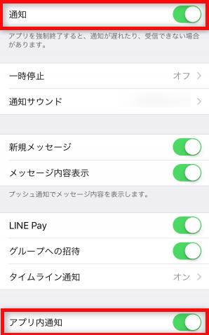 【iPhone】LINEの通知が来ない時の原因&対処法 2