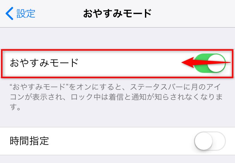 【iPhone】LINEの通知が来ない時の原因&対処法 4