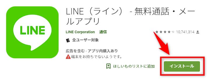 LINEアプリを更新・再インストールする