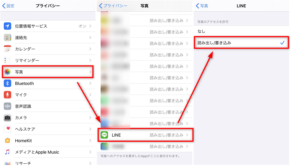 LINEで画像が送れない・送信できない時の対処法