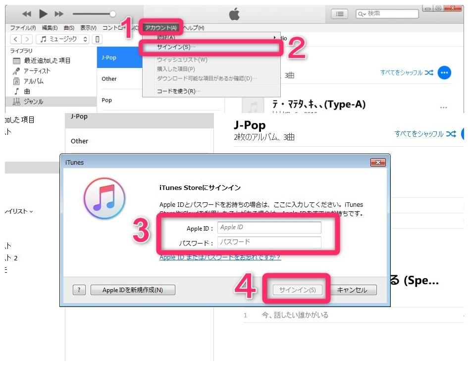 iTunes入門-iTunesアカウントを管理する方法