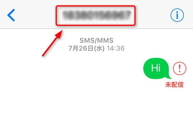iPhoneのメッセージが送れない時の解決方法 方法1