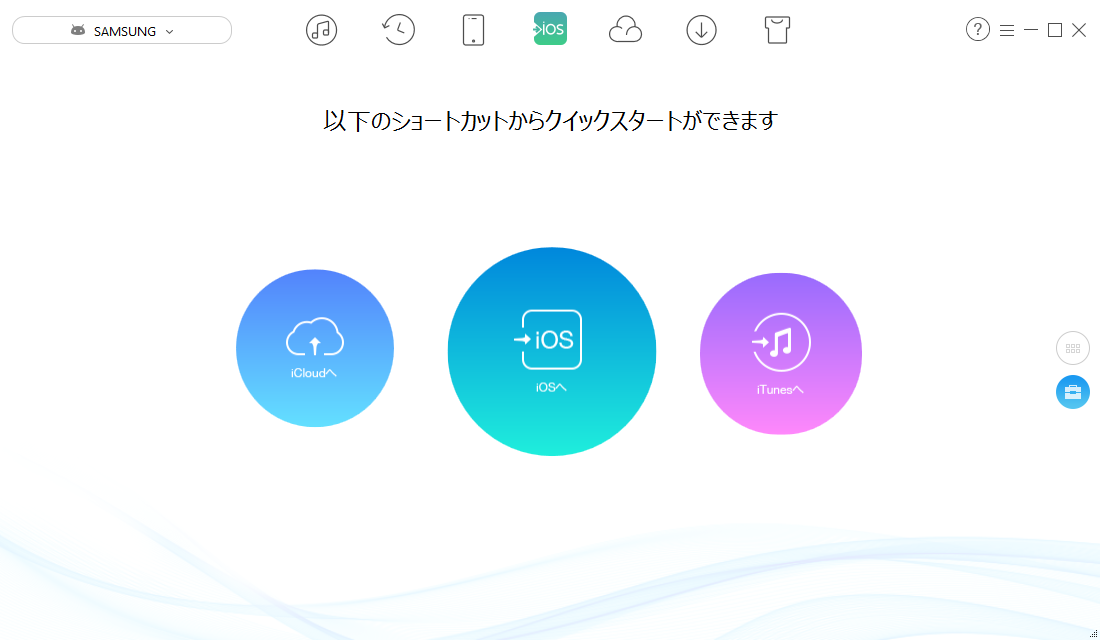 Move to iOSが遅い時の対策 - AnyTransを利用する