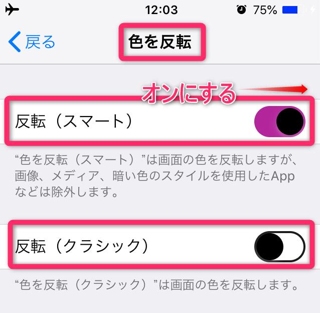 iOS 12 ダークモードの設定する方法