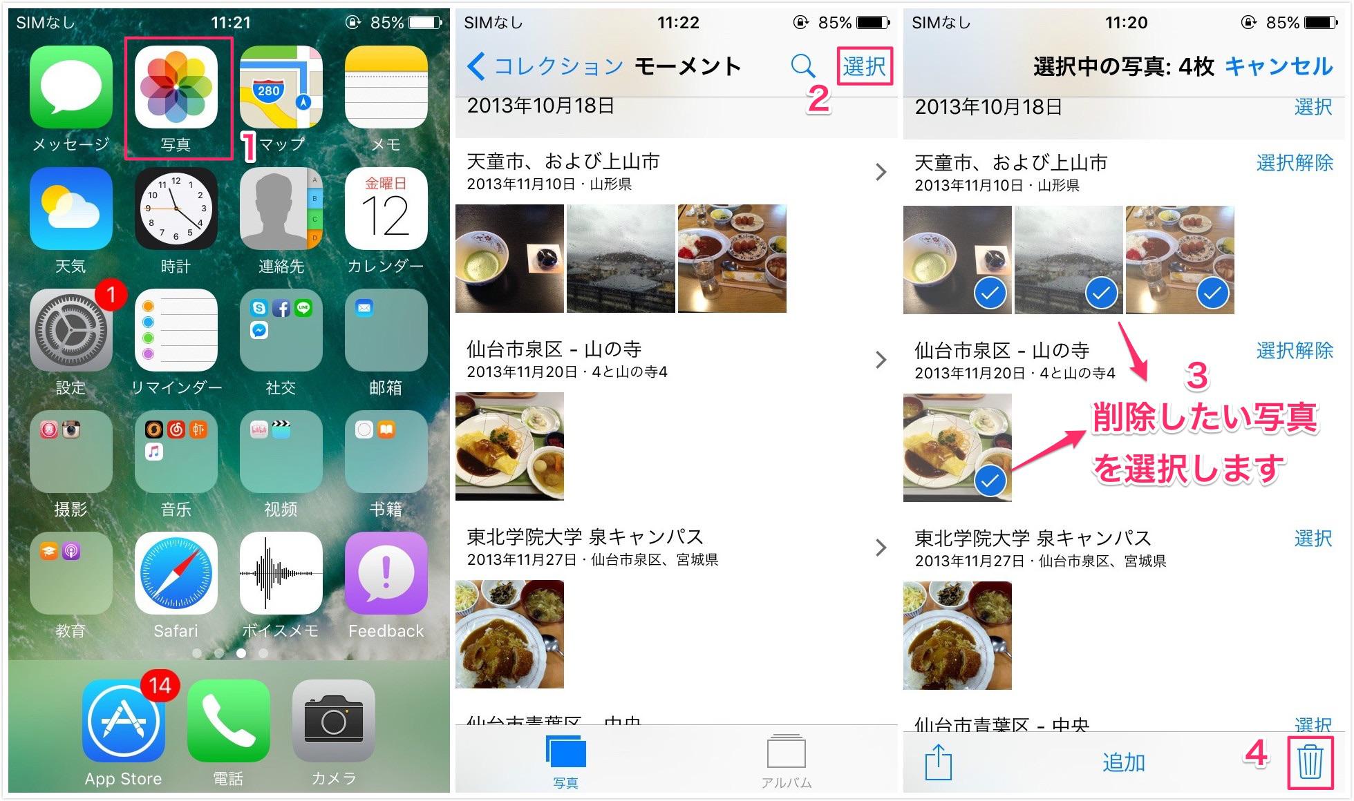 iOS 10アップデート前後の容量不足を解消する方法