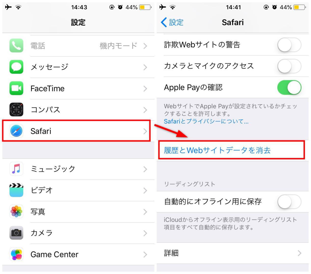 iOS 12にアップデート前後に容量を増やす方法5