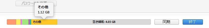 iOS 12にアップデート前後に容量を増やす方法6