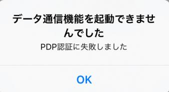 iPhone 8で「PDP認証に失敗しました」が出た