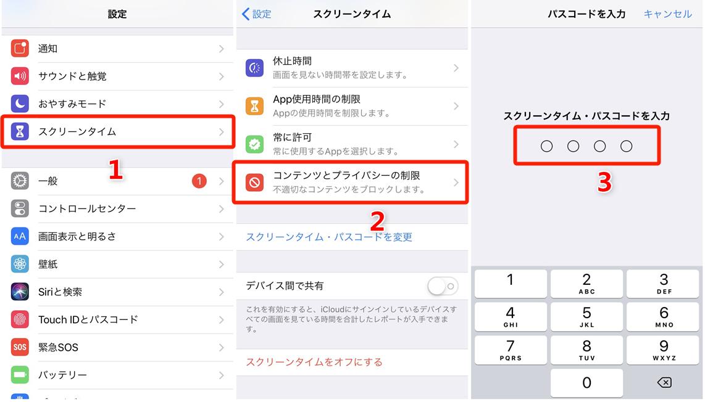 iOS 12でiPhoneの画面録画が保存されない原因と対策 2