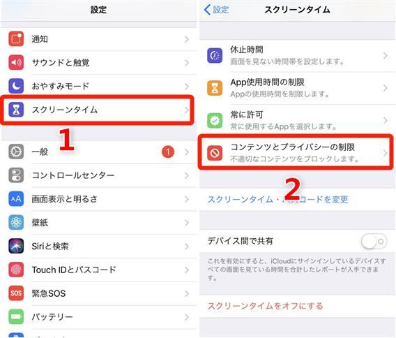 iOS 12で機能制限「アプリの削除」を変更する方法 1
