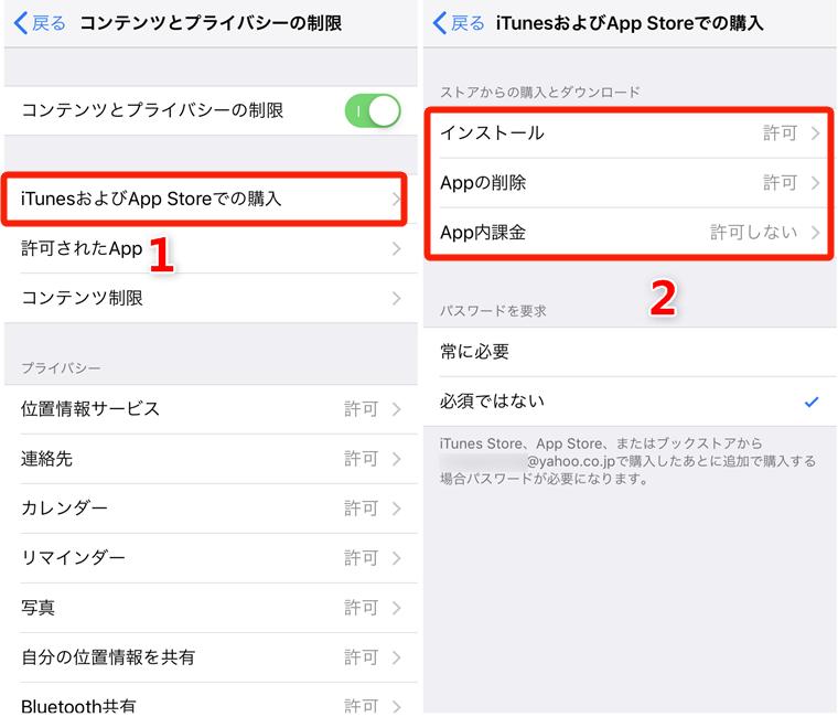 iOS 12で機能制限「アプリの削除」を変更する方法 2