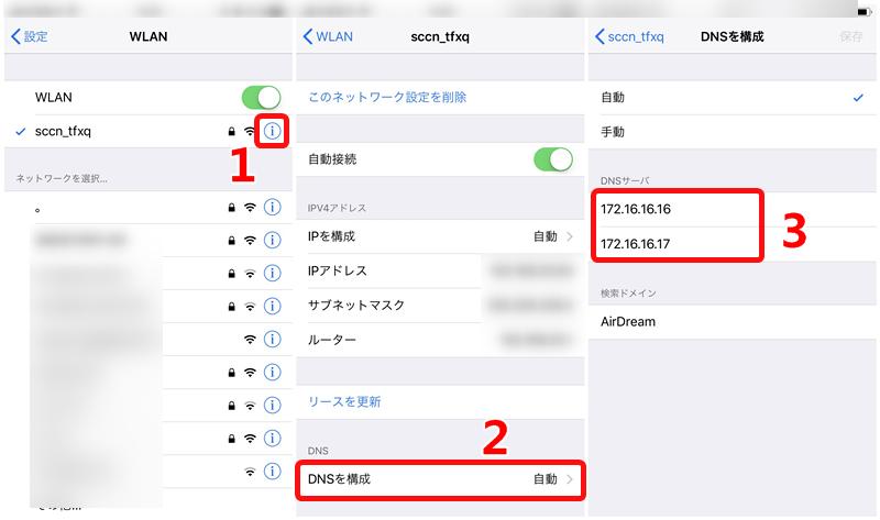 App Storeぼダウンロードが遅い時の対処法