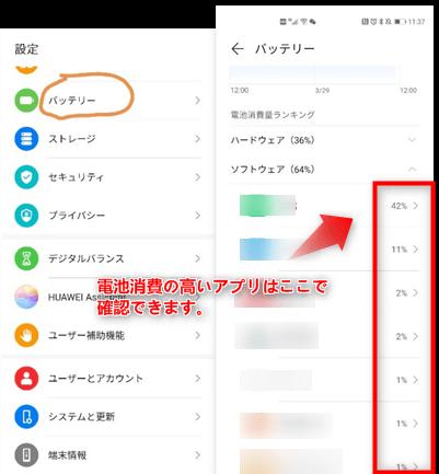 バッテリー消費の高いアプリを確認