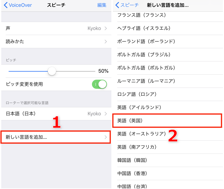 iPhoneのテキスト読み上げ機能 2