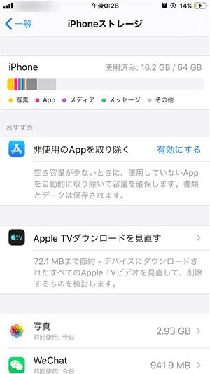 App Store以外からダウンロードしたアプリを削除
