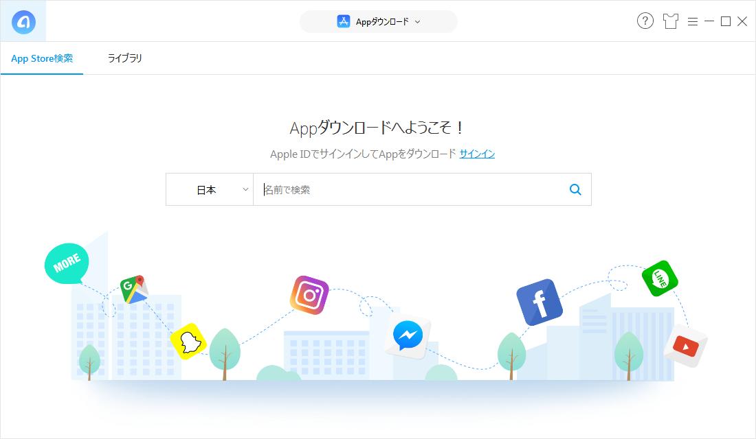 App Storeが接続出来ない場合の対処法