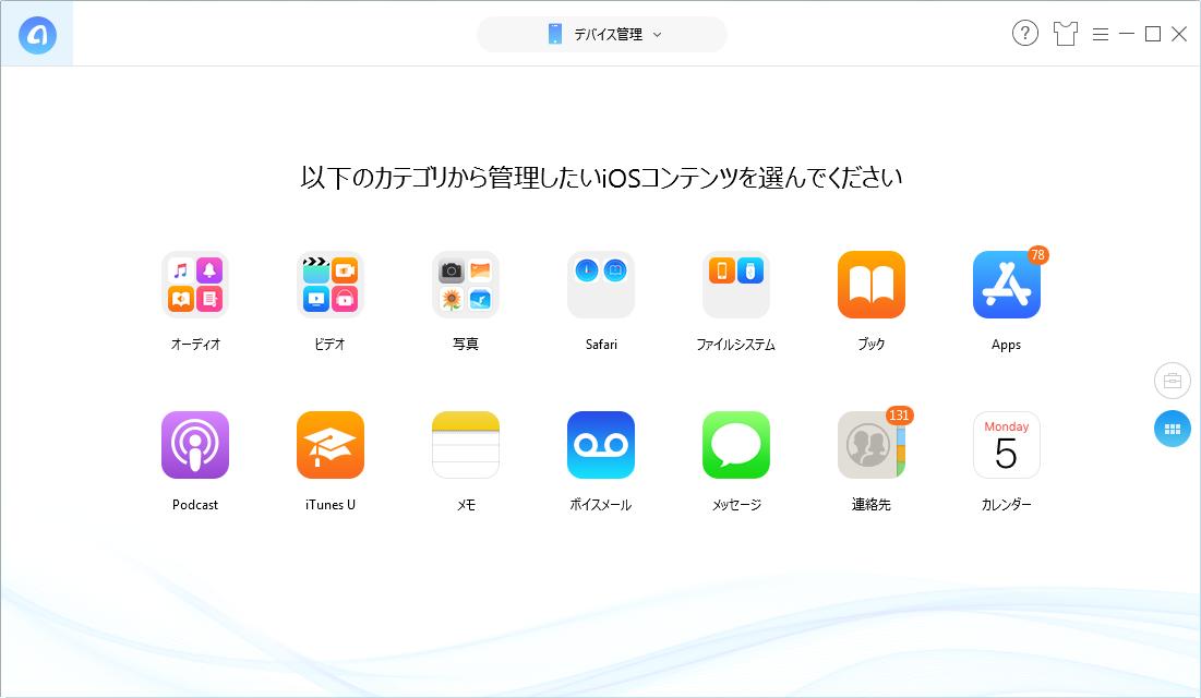 iPhone/iPad/iPod touchをiOS 12にアップデートできない時の対策