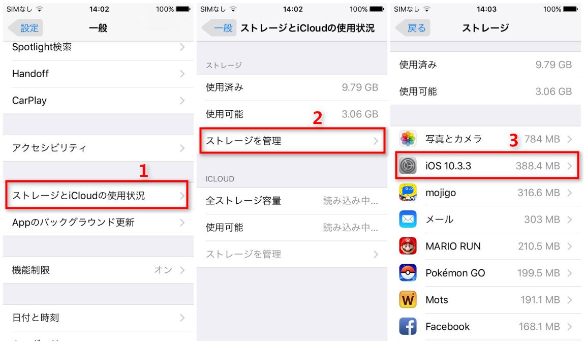 ダウンロード済みのiOSを削除する - Step 1