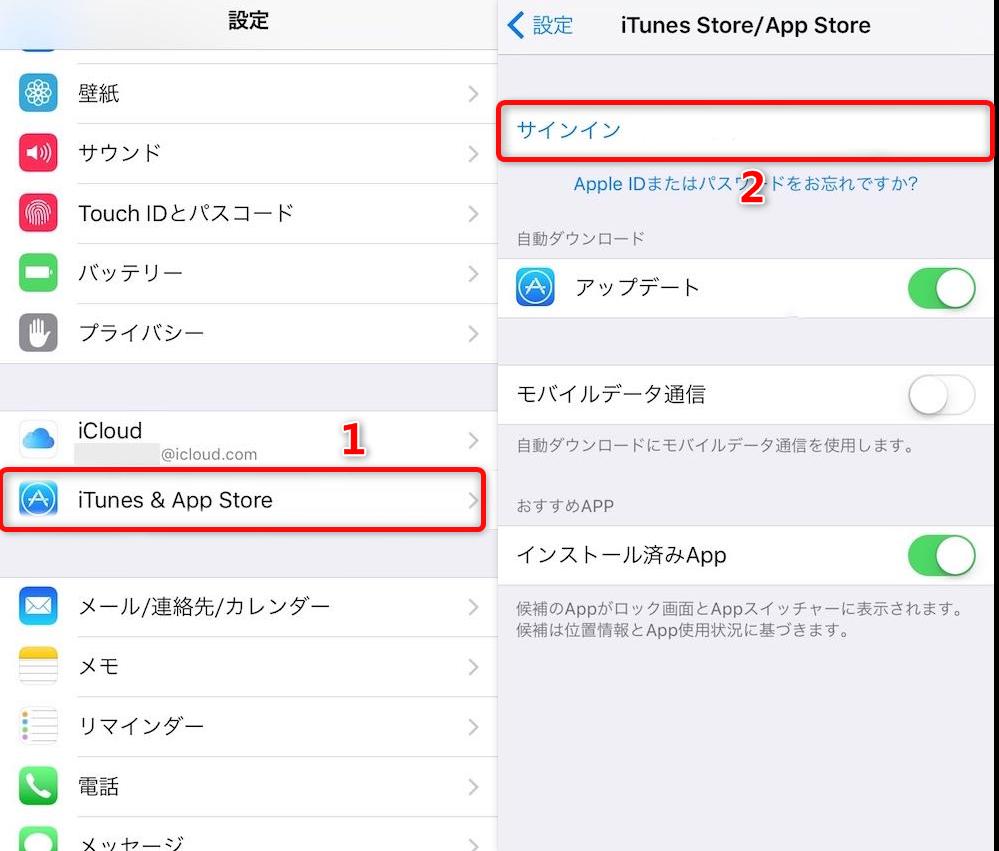 「このApple IDはApp Storeで使用されたことがありません」が出た時の対策 1