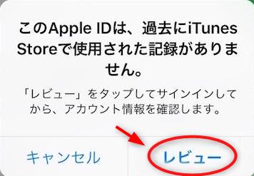 「このApple IDはApp Storeで使用されたことがありません」が出た時の対策 2