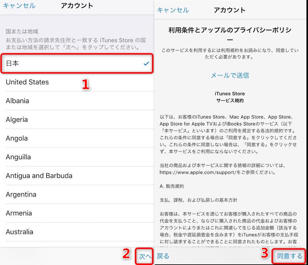 「このApple IDはApp Storeで使用されたことがありません」が出た時の対策 3