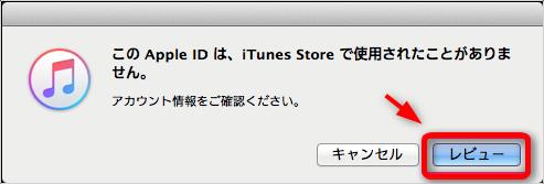 「このApple IDはiTunes Storeで使用されたことがありません」が出た時の対策 4