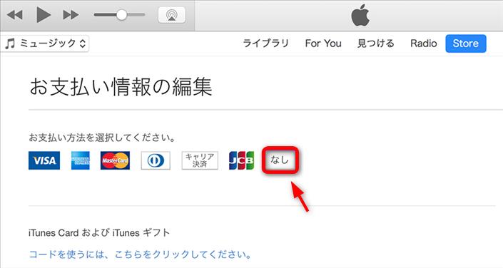 「このApple IDはiTunes Storeで使用されたことがありません」が出た時の対策 5